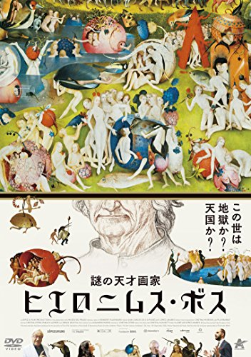 謎の天才画家 ヒエロニムス・ボス [DVD]