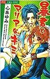 暴君とマリアなキミ (フラワーコミックス)