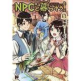 NPCと暮らそう!1 (ノクスノベルス)