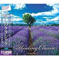 癒しのクラシック ( CD6枚組 ) BCC-910