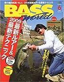 Bass World (バス ワールド) 2009年 06月号 [雑誌]