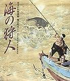 海の狩人―日本の伝統捕鯨