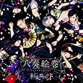 【Amazon.co.jp限定】八奏絵巻(CD+DVD)(初回生産限定盤 type-A MUSIC CLIP集)(アナザージャケット3種付き)