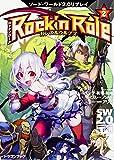 ソード・ワールド2.0リプレイ Rock 'n Role(2) ガンズ&ウルブズ (ドラゴンブック)