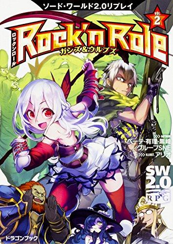 ソード・ワールド2.0リプレイ Rock 'n Role(2) ガンズ&ウルブズ (ドラゴンブック)の詳細を見る