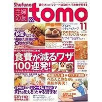 Shufuno tomo (主婦の友) 2006年 11月号 [雑誌]
