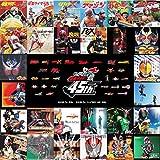 仮)仮面ライダー45周年記念BOX 昭和ライダー&平成ライダーTV主題歌(CD3枚組)