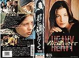 君に逢いたくて [VHS] 日本コロムビア