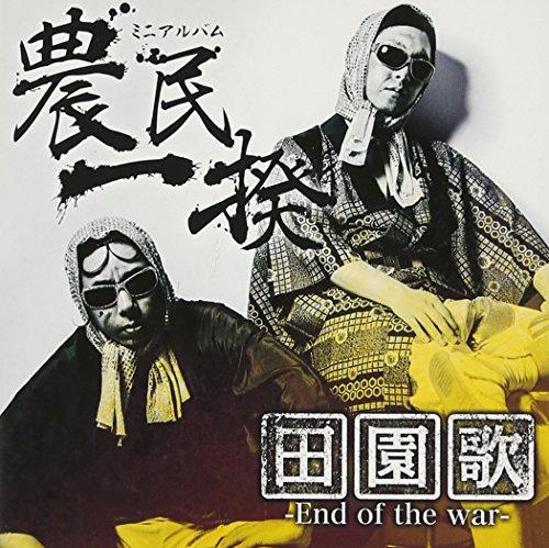 田園歌-End of the war-(通常盤)(DVD付)