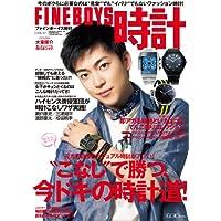 FINEBOYS時計 VOL.1 (HINODE MOOK 72)