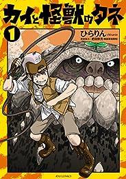 カイと怪獣のタネ(1)【電子限定特典ペーパー付き】 (RYU COMICS)