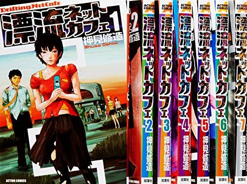 漂流ネットカフェ コミック 全7巻完結セット (アクションコミックス)の詳細を見る