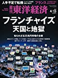 週刊東洋経済 2017年4/15号 [雑誌](フランチャイズ 天国と地獄)
