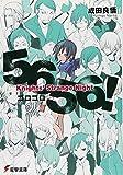 5656(ゴロゴロ)!―Knights' Strange Night (電撃文庫)