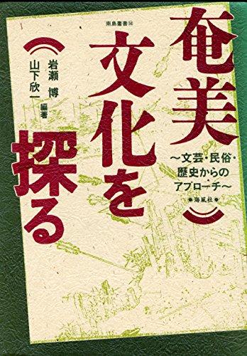 奄美文化を探る―文芸・民俗・歴史からのアプローチ (南島叢書)の詳細を見る