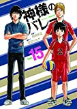 神様のバレー(15) (芳文社コミックス)