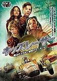 キッズレーサー 魔法のメダルと秘密のサーキット 日本語吹替版[DVD]