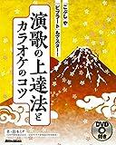 (DVD付) 演歌の上達法とカラオケのコツ 「こぶし」や「ビブラート」もマスター!