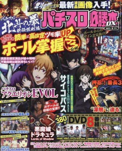 パチスロ必勝本DX 2017年 08 月号 [雑誌]