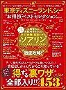 【お得技シリーズ146】東京ディズニーランド&シー お得技ベストセレクション mini (晋遊舎ムック)