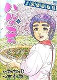 ハルの肴 (8)完 (ニチブンコミックス)