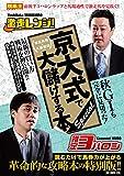 棟広良隆×久保和功 京大式で大儲けする本 special (GW MOOK 236)
