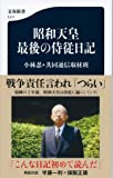 昭和天皇 最後の侍従日記 (文春新書)