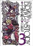 ブレイブ・ストーリー新説 ~十戒の旅人~ 3巻(完) (バンチコミックス)