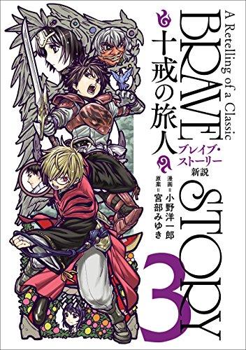 ブレイブ・ストーリー新説 ~十戒の旅人~ 3巻(完) (バンチコミックス)の詳細を見る