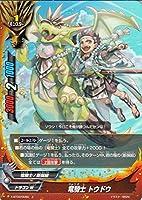 バディファイトX(バッツ)/竜騎士 トウドウ(ホロ仕様)/逆天! 雷帝軍!!