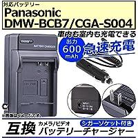 AP カメラ/ビデオ 互換 バッテリーチャージャー シガーソケット付き パナソニック DMW-BCB7/CGA-S004 急速充電 AP-UJ0046-PSBCB7-SG