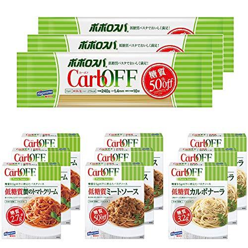 はごろも カーボフ CarbOFF ポポロスパ 240g ×3袋 パスタソース3種9食セット(ミートソース・カルボナーラ・蟹のトマトクリーム) 低糖質