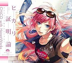 CHiCO with HoneyWorks「サイダー」のCDジャケット
