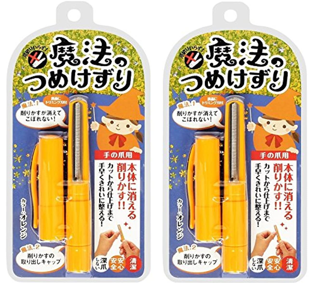 キャンディー宿命アライメント魔法のつめけずり (2個, オレンジ)