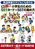 発達障害の子どもにも使えるカラー版小学生のためのSSTカード+SSTの進め方