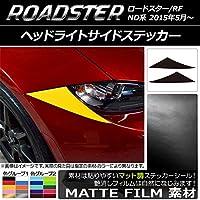 AP ヘッドライトサイドステッカー マット調 マツダ ロードスター/ロードスターRF ND系 2015年05月~ ブラウン AP-CFMT2409-BR 入数:1セット(2枚)