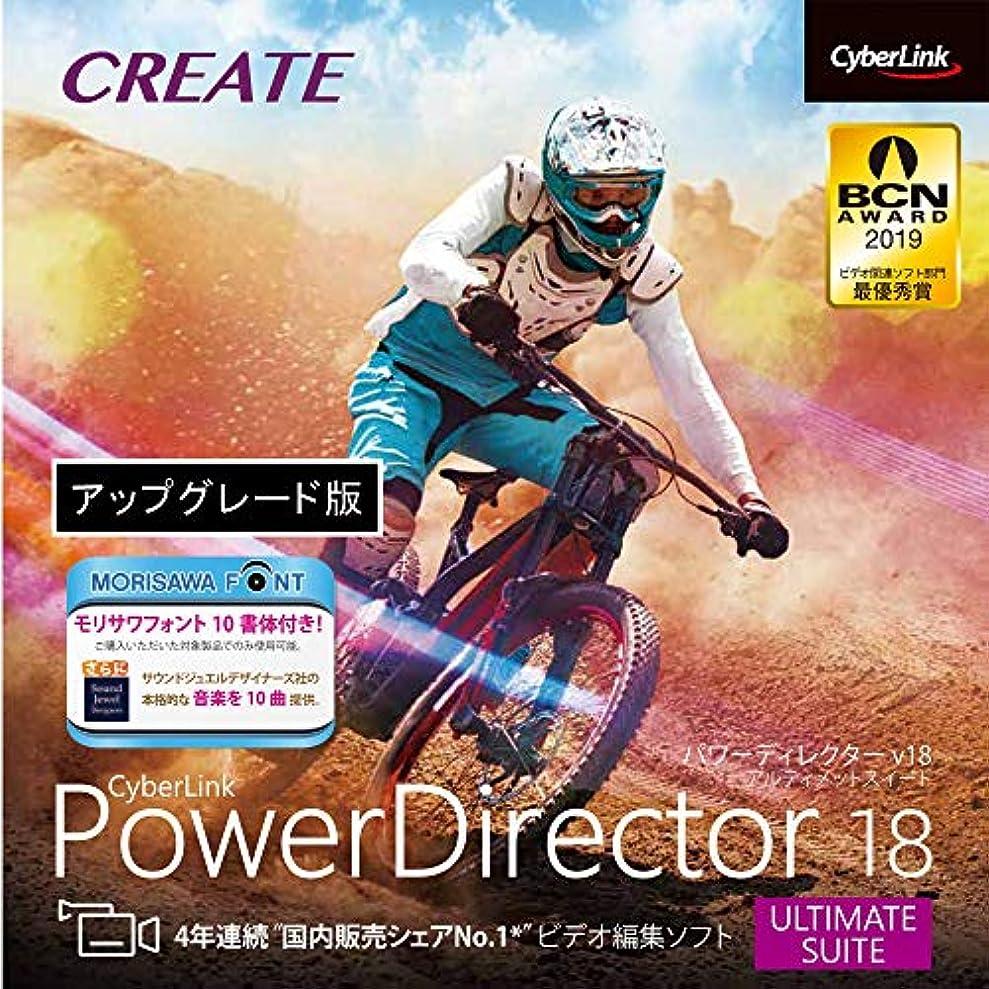 自由無駄だ放射性PowerDirector 18 Ultimate Suite アップグレード版|ダウンロード版