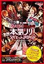 ニコ動の人気歌い手大集合! 【歌ってみた】超ユーロMIX 本気ノリ!JPOPベスト(CD+BOOK) ([CD+テキスト])