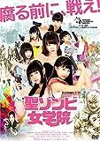 聖ゾンビ女学院[DVD]