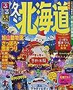 るるぶ冬の北海道'18 (るるぶ情報版 北海道 3)