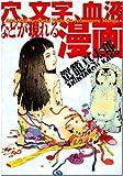 穴、文字、血液などが現れる漫画 (リターンフェスティバル / 駕籠 真太郎 のシリーズ情報を見る