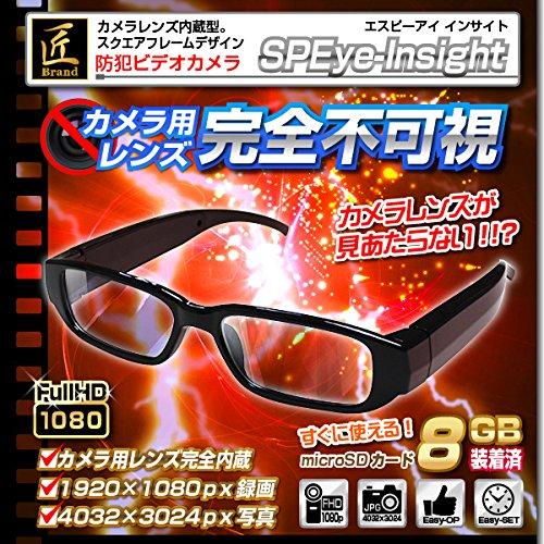 匠ブランド メガネ型スパイカメラ SPEye-Insight(エスピーアイインサイト) 8GB