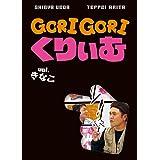 ゴリゴリくりぃむ Vol.きなこ [DVD]