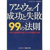 アムウェイ成功と失敗99の法則 (知恵の実文庫)