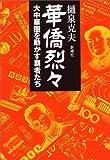 華僑烈々―大中華圏を動かす覇者たち