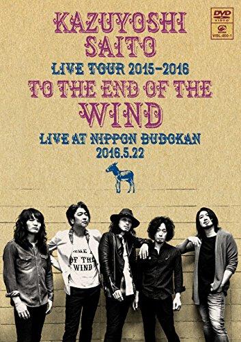 """[画像:KAZUYOSHI SAITO LIVE TOUR 2015-2016""""風の果てまで""""Live at 日本武道館 2016.5.22 [DVD]]"""