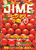 DIME (ダイム) 2007年 5/22号 [雑誌]