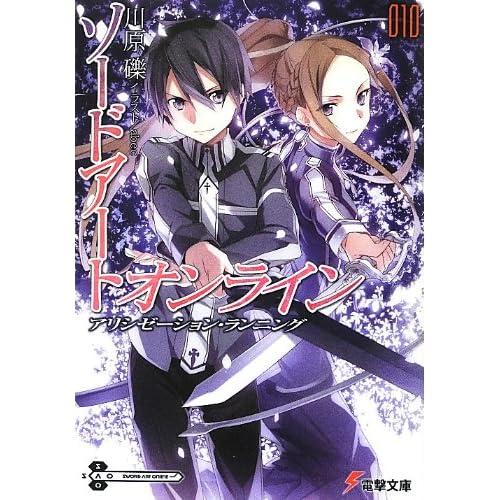 ソードアート・オンライン〈10〉アリシゼーション・ランニング (電撃文庫)