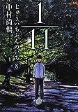 コミックス / 中村 尚儁 のシリーズ情報を見る