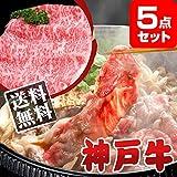 神戸牛 お肉 景品【おまかせ景品5点セット】景品 目録 A3パネル付